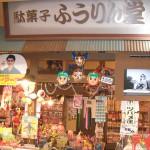 Dagashiyas (Tiendas de golosinas en Japón)