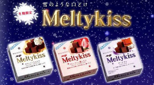 Meiji meltykiss japon Chuchelandia, blog de las chuches y golosinas