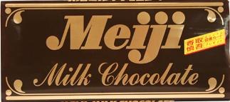 Meiji old chocolate japon Chuchelandia, blog de las chuches y golosinas