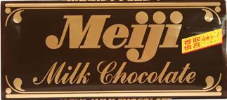 Meiji old chocolate japon Chuchelandia, blog de las chuches y golosinas
