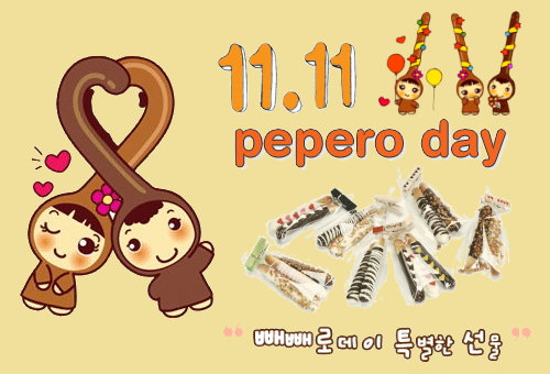 Pepero Day lotte japon chuchelandia